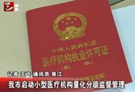 宜昌启动小型医疗机构量化分级监督管理