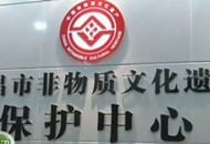 宜昌新增5项省级非遗代表性项目