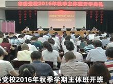 宜昌市委党校2016年秋季学期主体班开班