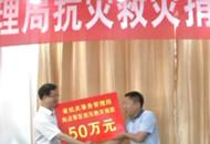 省机关事务管理局向点军区捐款60万元