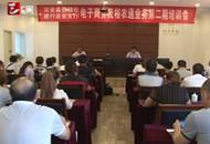 """远安县举办电子商务及""""裕农通""""业务培训"""