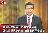 宜昌:强化监督执纪问责 确保廉洁平安过节