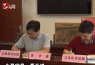 武汉市江汉区与五峰签订法律援助异地协作协议