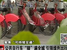 """公共自行车""""骑""""遍全城 引领绿色出行"""