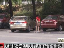 无视禁停标志 人行道变成了二手车展区