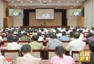 省委举办《中国共产党问责条例》宣讲视频会