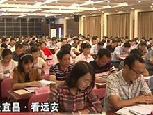 远安迎接全省县域文明指数测评