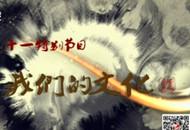 """直播宜昌""""十一""""邀您赏《我们的文化》"""