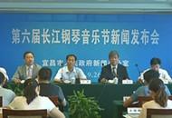 第六届长江钢琴音乐节10月在宜昌举行