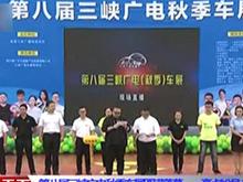 三峡广电秋季车展圆满落幕