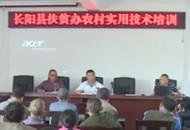 长阳:产业指导进村 助农增收致富