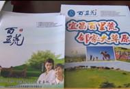 夷陵区在沪推介旅游