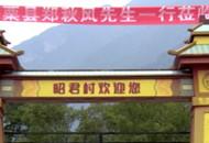 """兴山:迎长假  昭君村""""靓装""""迎客"""