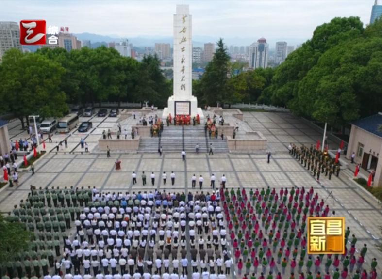 """宜昌隆重举行""""烈士纪念日""""活动"""