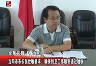 当阳市市长张世敏要求:确保创卫工作顺利通过验收