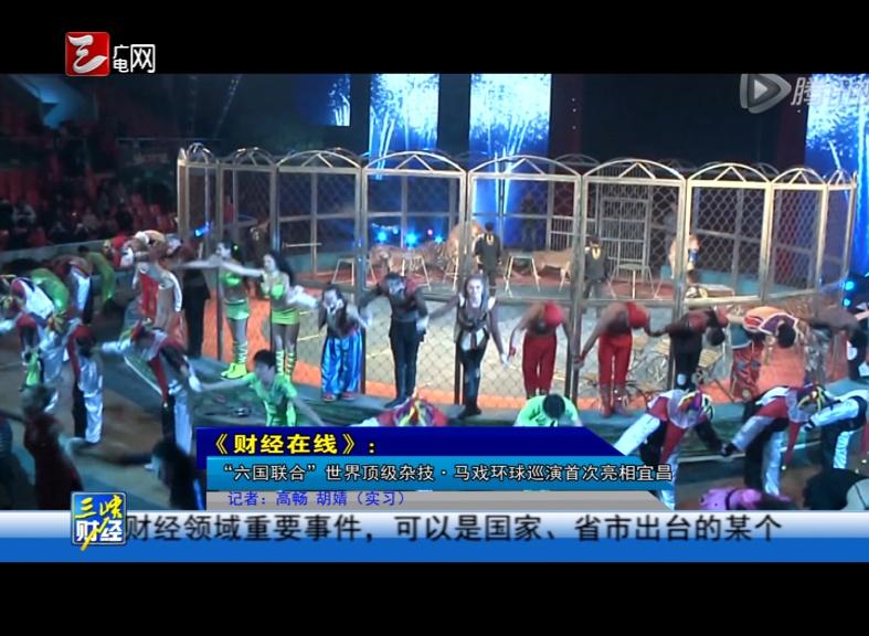 六国联合世界顶级杂技马戏环球巡演亮相宜昌
