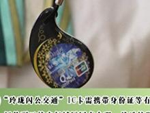 宜昌新型手机充值公交卡上线 不再排队