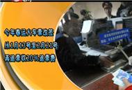 火车票改签 从13号至2月21号再退票收20退票费%