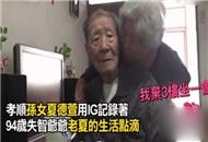 台湾爷爷奶奶甜蜜恩爱惹人羡