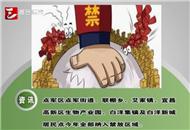 即日起宜昌城区开展禁鞭专项行动