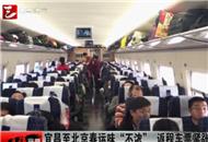 4G连线:宜昌至北京余票多 返程车票紧张