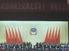 政协湖北第十一届委员会第五次会议开幕