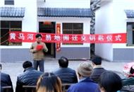 夷陵区黄马河村:建新房 上项目 两头并进助脱贫