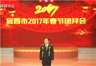 宜昌市举行2017年春节团拜会