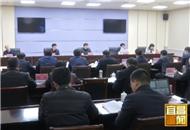 周霁指导远安县委领导班子民主生活会