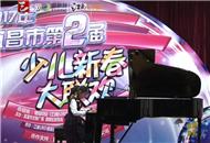 2017年宜昌市第二届少儿新春大联欢海选6