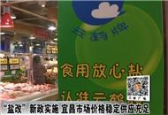 """""""盐改""""实施 宜昌市场价格稳定供应充分"""