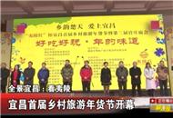 宜昌首届乡村旅游年货节开幕