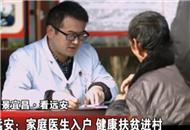远安:家庭医生入户 健康扶贫进村