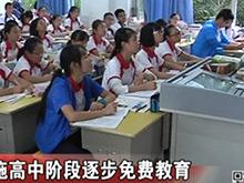 宜昌将全面普及15年基础教育 建宜学之城