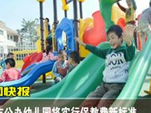 宜昌城区公办幼儿园将实行保教费新标准