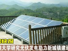 三峡大学光伏发电项目获百万资金扶持