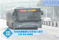 108台新能源公交车投入运行