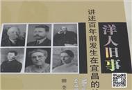 洋人旧事:穿越百年看宜昌