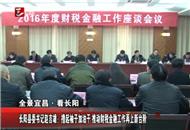 长阳县委书记赵吉雄:撸起袖子加油干 推动财税金融工作再上新台阶