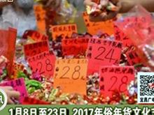 1月8日至23日 2017年俗年货文化节举行