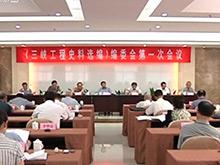 宜昌市政协改进协商方法凝聚共识侧记