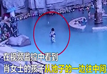 4岁男童溺亡 母亲沉迷手机浑然不知