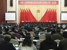 宜昌市政协六届一次会议举行预备会议