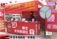 """春节将至 年货市场掀起""""价格战"""""""