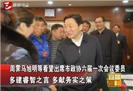 周霁马旭明等看望参加市政协六届一次会议委员