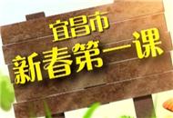 科教宜昌 2017-02-11