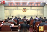 宜昌市政协召开六届三次主席会